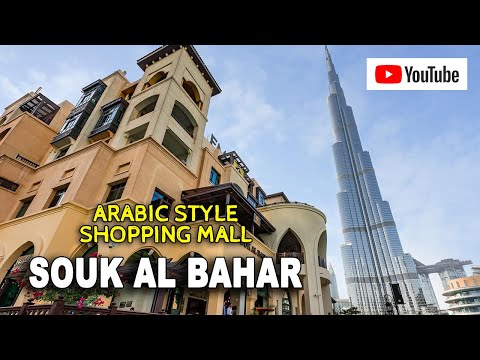 Souk Al Bahar Dubai | Arabic Style shopping Mall | Water Front Shopping Mall | Dubai Mall |