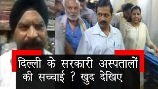 Delhi People Happy with Kejriwal Govt. Hospital Free Treatment, Watch