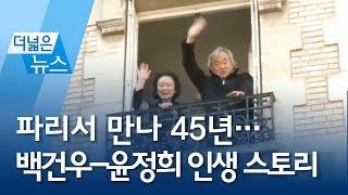 [더넓은뉴스] 파리서 만나 45년…백건우-윤정희 러브 스토리   뉴스A