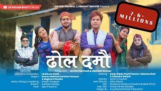 Dhol Damo | Garhwali Song | LB Shivam Bhatt | Saurav Maithani | Darshan Farswan | Meghna Chandra