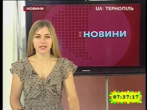 UA: Тернопіль: 20.08.2019. Новини. 7:30