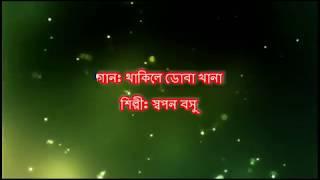 Thakile Doba Khana Karaoke | Bengali Folk Song | Swapan Basu