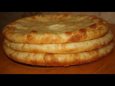 Осетинские Пироги.Самый Простой и Вкусный рецепт!!!!!!!