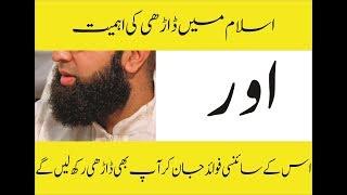 The Benefits of beard according to science :(ڈاڑھی کے فوائد اور اسلام)