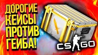 ДОРОГИЕ КЕЙСЫ ПРОТИВ ГЕЙБА! - ОТКРЫТИЕ КЕЙСОВ CS:GO!