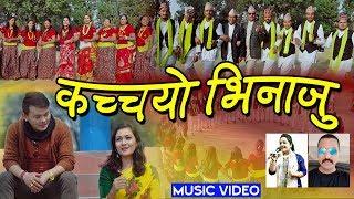 New Deuda Song 2075/2018 | Kachchayo Bhinaju - Sobha Thapa & Himal Nepali  Ft. Hemani & Maghukar