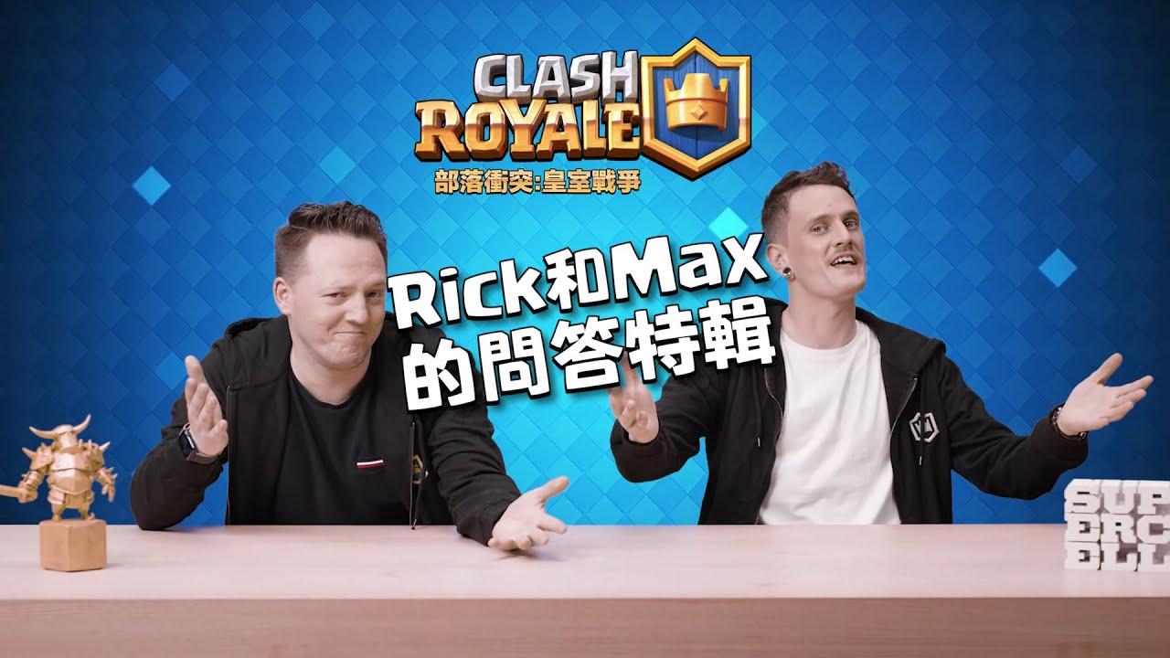 TV Royale:Rick與Max的問答特輯