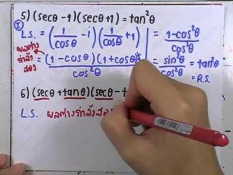 เลขกระทรวง เพิ่มเติม ม.4-6 เล่ม3 : แบบฝึกหัด2.9ก ข้อ1 (1-11)