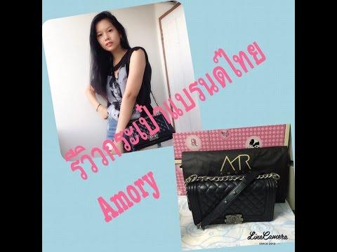 รีวิวกระเป๋าแบรนด์ไทย AMORY Chain large shoulder bag
