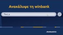 Online Εγγραφή στη winbank