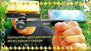Кронштейн для крепления дополнительных аксессуаров к видеокамере