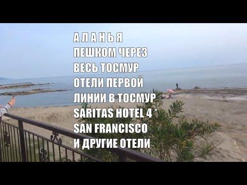 Hotel Saritas и другие отели Аланья Тосмур Прогулка по набережной через весь Тосмур