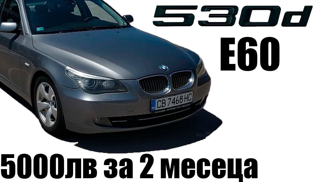 Само гледайте за какво говорим! Колко пари трябват за да поддържаш BMW E60?