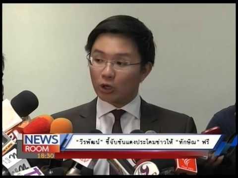 04-04-59 NEWSROOM 18.30 - ตำรวจภูธรภาค 4 จับตาแจกขันแดงพื้นที่ภาคอีสาน
