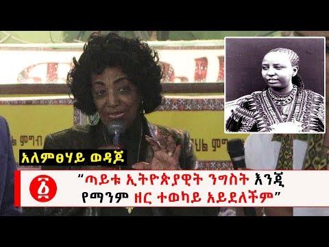 """Ethiopia: """"ጣይቱ ኢትዮጵያዊት ንግስት እንጂ  የማንም ዘር ተወካይ አይደለችም"""" አለምፀሃይ ወዳጆ"""