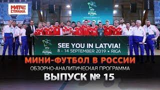 Мини-футбол в России. 15 выпуск
