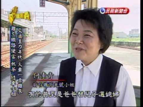 臺灣演義:臺灣鐵道史(3/5) 20090726 - YouTube