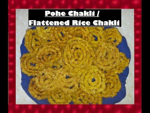Flattened Rice / Pohe chi Chakli | Diwali Special | Marathi Recipe | Shubhangi Keer | शुभ दीपावली