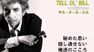 TELL OL' BILL(日本語Cover)BOB DYLAN