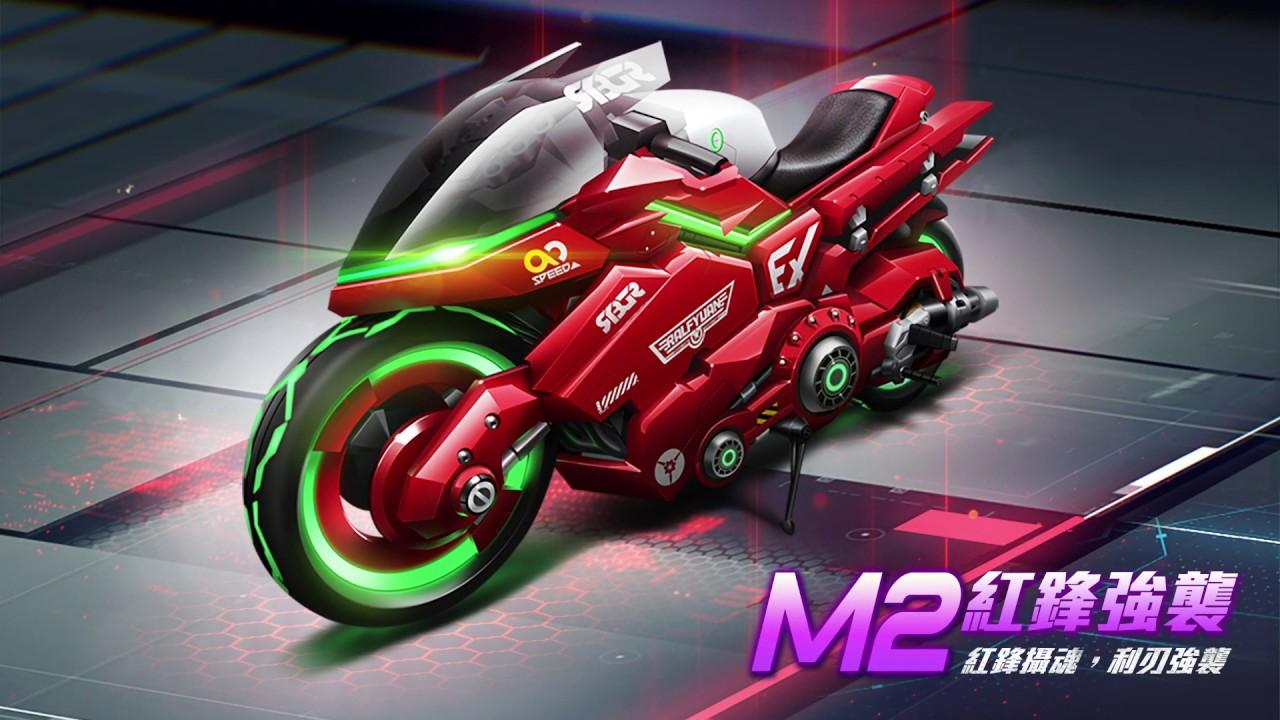 《Garena 極速領域》賽車介紹 - M2 紅鋒強襲
