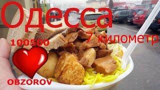 видео Рынок 7 Километр Одесса
