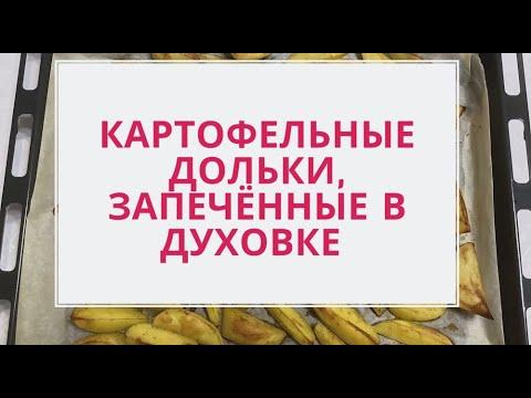 Картофель, запечённый в духовке — пошаговый рецепт