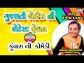Gujarati Jokes New On Ladies Fashion - Devesh Darji New Comedy Video