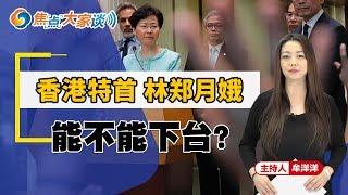香港林郑月娥能不能下台?《焦点大家谈》2019.09.03 第09期