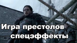 Игра престолов (7 сезон, 2017) спецэффекты