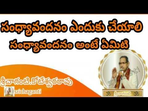 సంధ్యావందనం ఎందుకు చెయ్యాలి SandhyaVandanam - Krishna YajurVedam srichaganti koteswararaopravachanam