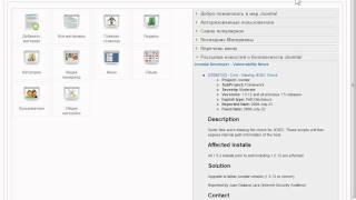 Панель администратора. Основные элементы в Joomla CMS (11/48)