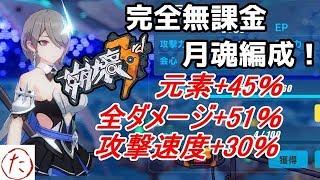 【崩壊3rd】第52話 え!? 無課金でも月魂リタを強くする方法があるんですか!?【honkai impact3】