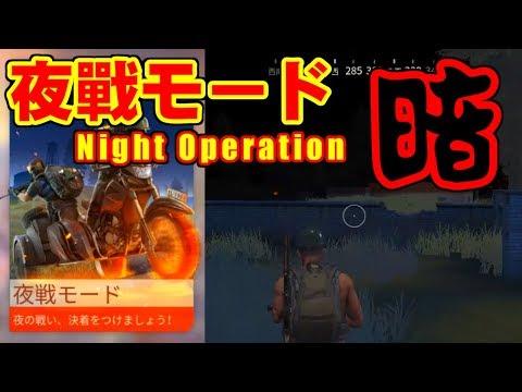 [荒野行動] PC版(夜戰モード) 2018-03-08 [KNIVES OUT]