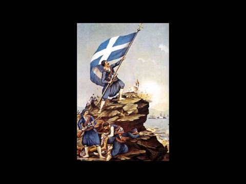 Greek Folk Music from Epirus - Epirus is one and Greek