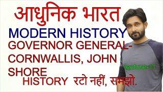 MODERN HISTORY - Governor General- Cornwallis, John Shore (lecture-11)