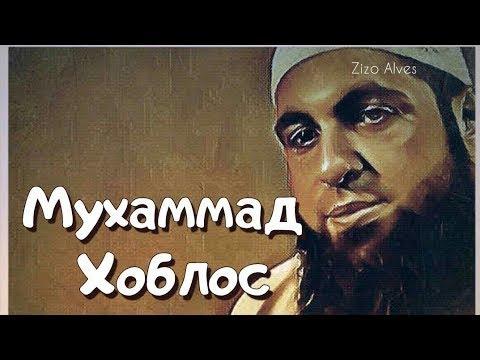 НОВИНКА Мухаммад Хоблос