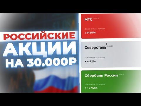 Купил Акции РОССИЙСКИХ КОМПАНИЙ на 30.000 Рублей / Долгосрочное Инвестирование