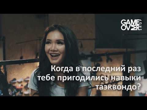 Откровенное интервью Айжан Байзаковой для Game Over Shop - Видео из ютуба