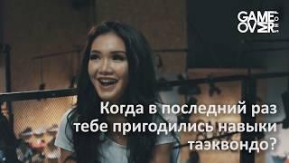 Откровенное интервью Game Over Shop с Айжан Байзаковой