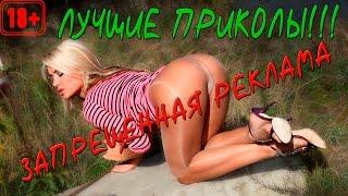 Лучшие приколы!!! Запрещенная реклама! 18+ funny moments