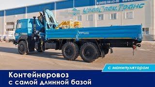 Контейнеровоз Урал с самой длинной базой с манипулятором.
