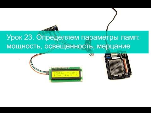 Урок 23. Определяем параметры ламп: мощность, освещенность, мерцание (Arduino)
