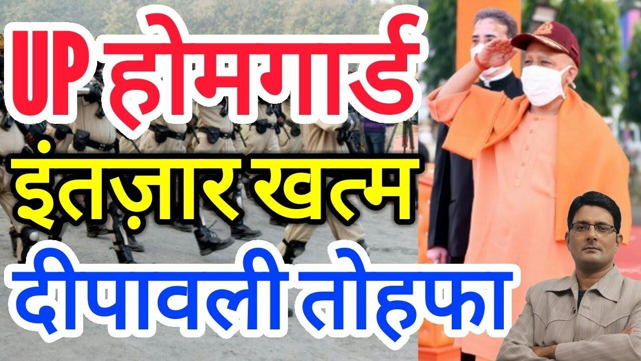 UP होमगार्ड खुशखबरी- CM योगी ने दिया दीवाली तोहफा | UPHG मुख्य समाचार | Home Guard Bharti News Today