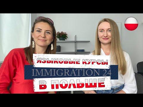 Языковые курсы в Европе как способом переезда  /Польша как самый не дорогой вариант(Варшава)