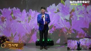 '첫사랑'(장윤정 원곡) 가수 박성조 밀라노문화예술단