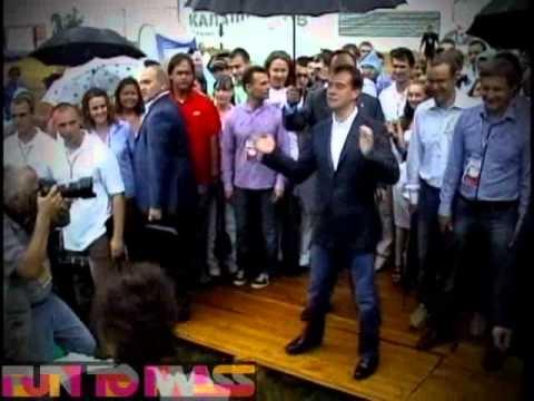 Президент Медведев танцует на Селигере с FUN-TO-MASS - YouTube