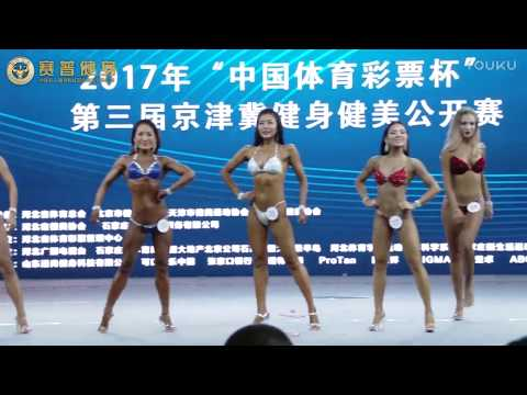 2017 Beijing Bikini & Fitness Competition Women's Bikini Group A Finals and Awards