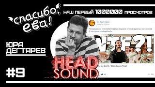 HeadSound (#9) Москва. Набрали миллион просмотров! Юрий Дегтярев (Спасибо, Ева и My Duck`s Vision)