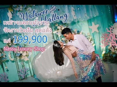 แพ็คเกจจัดงานแต่งงานครบวงจรที่คุ้มที่สุด 199,990 บ.จัดงานแต่งงาน เช้าเที่ยง เย็น สถานที่พร้อมโต๊ะจีน