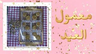 Aisha Safdar - مطبخ عيشه صفدر - معمول العيد